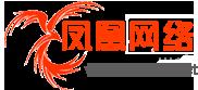 网站制作一条龙服务_网站百度排名优化推广(seo)服务_【凤凰网络】